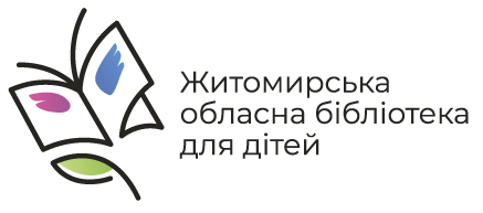 Житомирська обласна бібліотека для дітей
